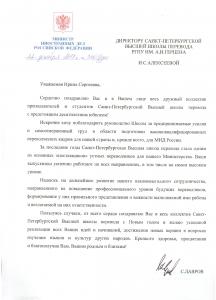 sv-lavrov-22-12-2017-001